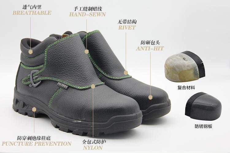 飞鹤电焊专用安全鞋防穿刺安全鞋中帮安全鞋fh16-0321