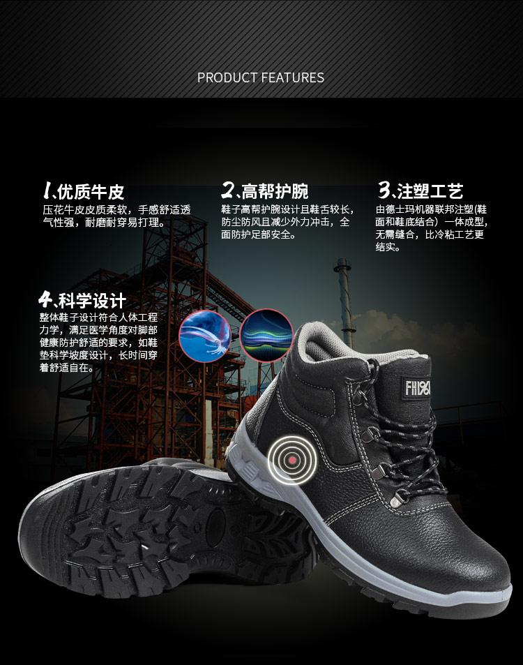 飞鹤新款劳保鞋多功能安全鞋fh15-1207
