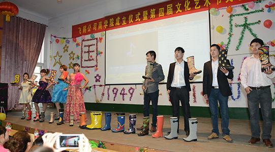 飞鹤公司商学院成立仪式暨文化艺术节汇演