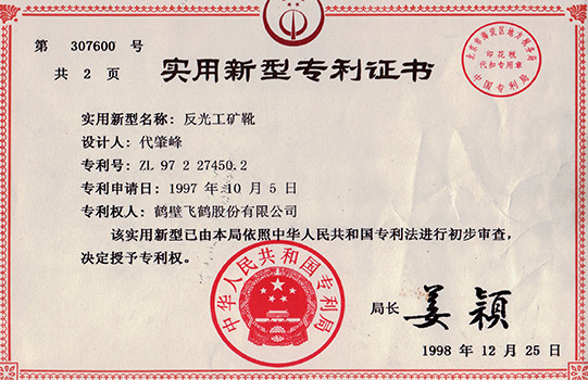 飞鹤反光工矿靴专利证书