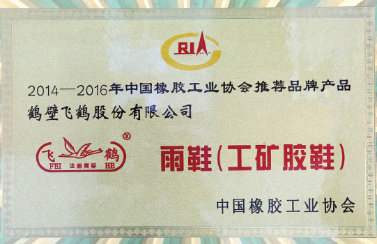 中国橡胶工业协会推荐品牌