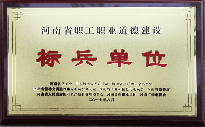 河南省标兵单位