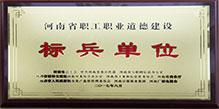 """恭贺飞鹤公司荣获""""河南省职工职业道德建设标兵单位""""荣誉称号"""
