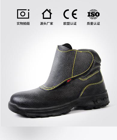 新款电焊防护劳保安全鞋FH16-0322