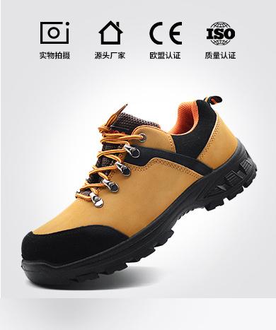 新款飞鹤防静电安全劳保鞋FH16-0313