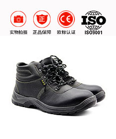 鹤壁飞鹤正品安全鞋