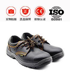 鹤壁飞鹤正品安全鞋AD-1501
