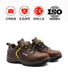 飞鹤低帮安全鞋 FH16-0303