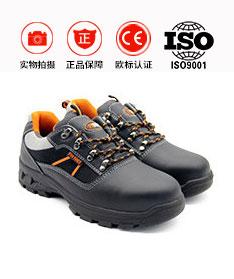 飞鹤正品低帮安全鞋FH16-0308