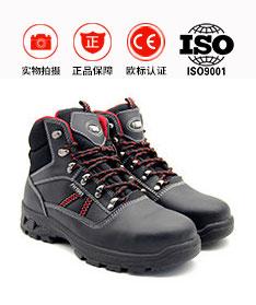 飞鹤中帮安全鞋FH16-0309