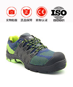 飞鹤正品休闲安全鞋 低帮安全鞋FH16-0312