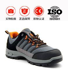 飞鹤低帮安全鞋休闲安全鞋FH16-0311