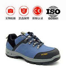 飞鹤正品低帮安全鞋 钢包头防砸安全鞋FH16-0313