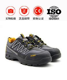 鹤壁飞鹤低帮休闲防砸安全鞋FH16-0319