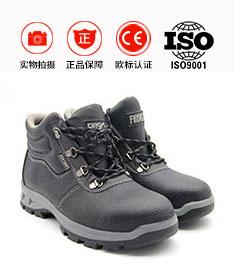 飞鹤中帮安全鞋耐酸碱劳保鞋FH15-1207