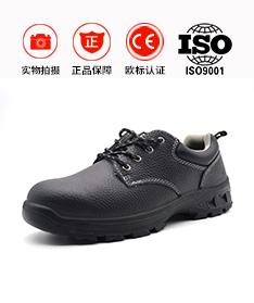 飞鹤新款安全鞋防砸劳保鞋FH16-0101