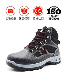 飞鹤新款安全鞋绝缘劳保鞋FH16-0309