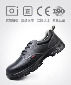 新款飞鹤安全鞋防砸劳保鞋FH16-0101