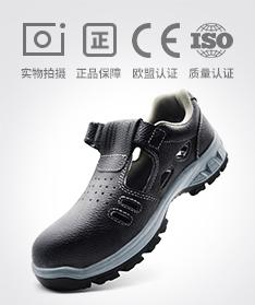 新款飞鹤劳保鞋防刺穿安全鞋FH16-0305