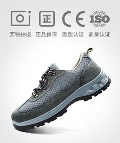 新款飞鹤透气劳保鞋FH16-0308