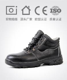 新款飞鹤多功能安全防护鞋劳保鞋FH15-1207