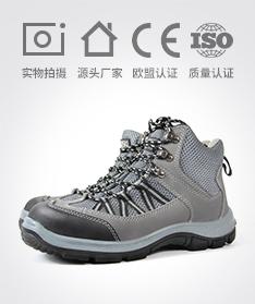新款中帮透气防砸防静电劳保鞋FH16-0318