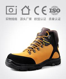新款飞鹤耐油耐高温劳保鞋FH16-0314