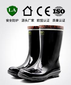 飞鹤正品 新四半型反光药物半筒工矿靴G204